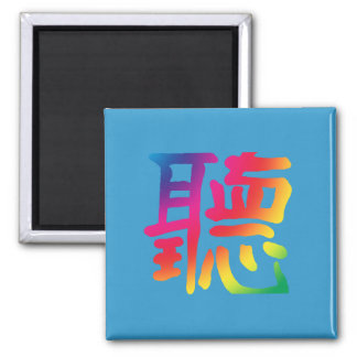 Listen Chinese Character 2 Inch Square Magnet