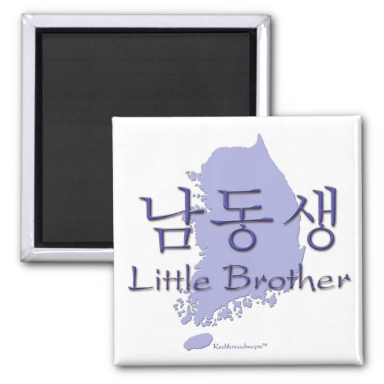 Little Brother (Korean) Magnet