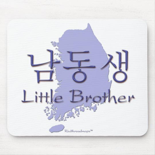 Little Brother (Korean) Mouse Pad