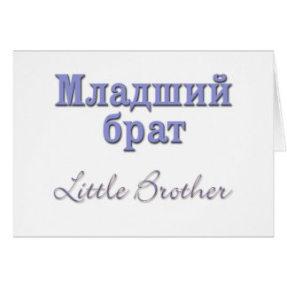 Little Brother (Russian) Card