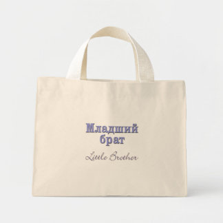 Little Brother (Russian) Mini Tote Bag
