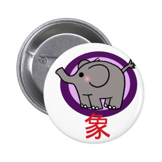 Little Elephant 2 Inch Round Button