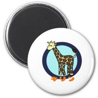 Little Giraffe Magnet