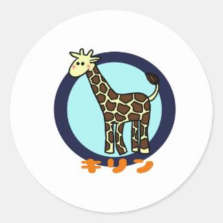 Little Giraffe Round Stickers