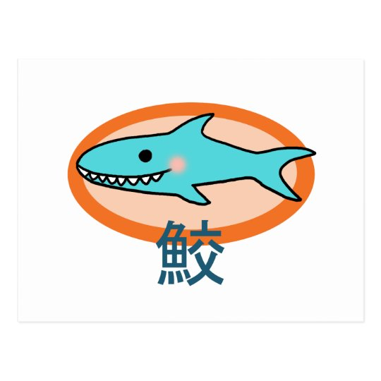 Little Shark Postcard