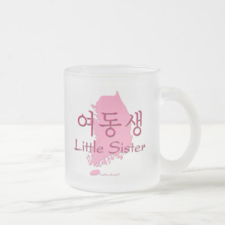 Little Sister (Korean Hangul) Frosted Glass Coffee Mug