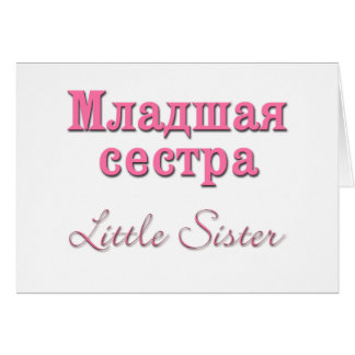 Little Sister (Russian) Greeting Card