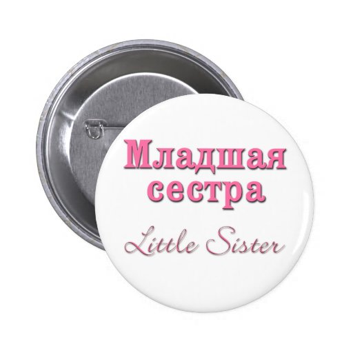 Little Sister (Russian) Pin