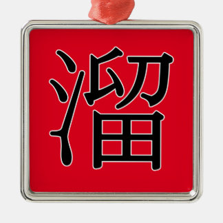 liū - 溜 (skate) metal ornament