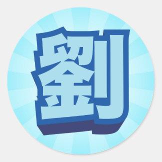 """Liu conocido chino """"bloque """" pegatina redonda"""