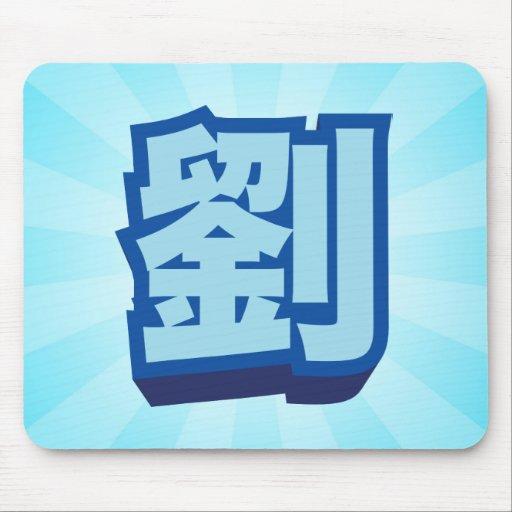 "Liu conocido chino ""bloque "" tapete de ratón"
