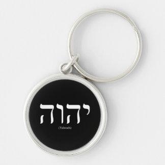 Llavero blanco de las letras de Yahweh (en hebreo)
