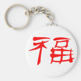 Llavero chino del símbolo de la suerte (rojo)