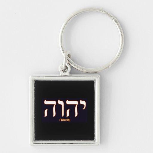 Llavero de Yahweh (escrito en hebreo)