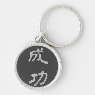 Llavero:Éxito (Seikou) - negro Llavero Redondo Plateado