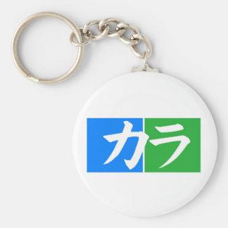 Llavero japonés de las katakanas del カラ de Kara
