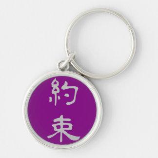 Llavero:Promesa (Yakusoku) - púrpura Llavero Redondo Plateado