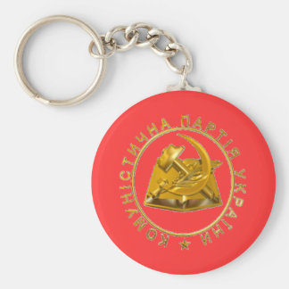 lLogo of the Communist Party of the Ukraine Keychain