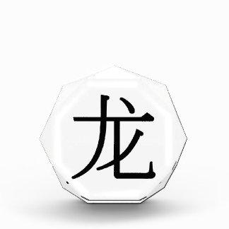 lóng - 龙 (dragon) acrylic award