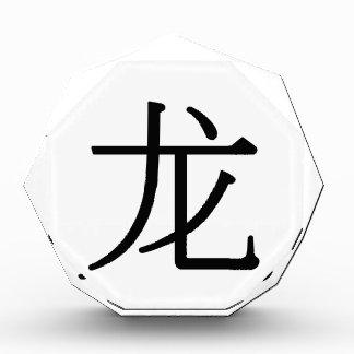 lóng - 龙 (dragon) award