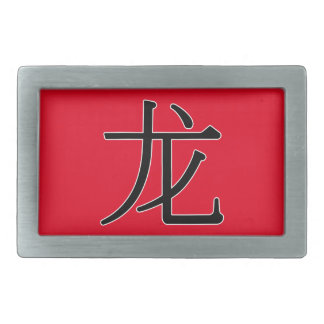lóng - 龙 (dragon) rectangular belt buckle