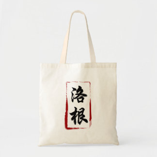Logan 洛根 translated to Chinese name Canvas Bag