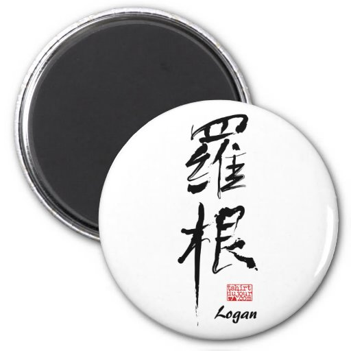 Logan - Kanji Name Magnet