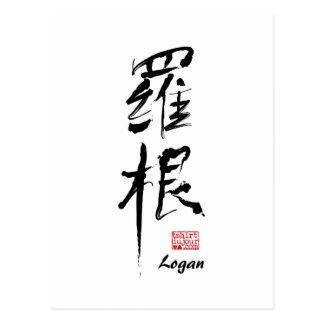 Logan - Kanji Name Postcard