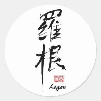 Logan - Kanji Name Sticker