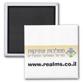 logo, www.realms.co.il 2 inch square magnet