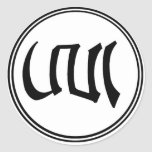Logotipo de Aro (bw) [pegatina] Pegatina Redonda