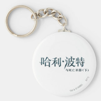 Logotipo del chino de Harry Potter Llavero Redondo Tipo Pin