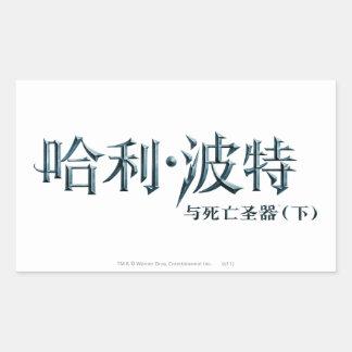 Logotipo del chino de Harry Potter Pegatina Rectangular