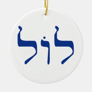 LOL in Hebrew ornament