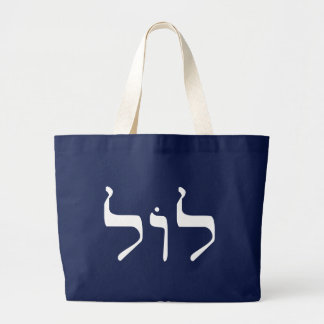 LOL in Hebrew tote bag for shlepping