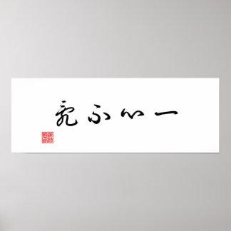 Lona tradicional china/japonesa de la caligrafía póster
