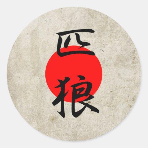 Lone Wolf - Ippiki Ookami Classic Round Sticker