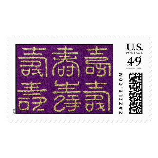 Long Life (Happy Birthday) Postage Stamp