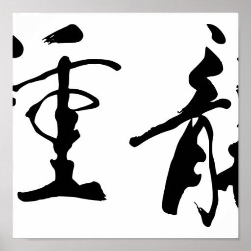 Long Zhong, Descendants of Dragon Posters