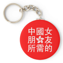 Looking for a Chinese Girlfriend (HK Edition) Keychain