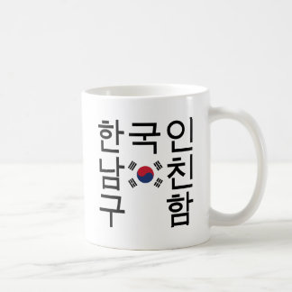 Looking for a Korean Boyfriend 한국인남친구함 Coffee Mug