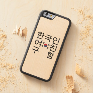 Looking for a Korean Girlfriend 한국인여친구함 Carved Maple iPhone 6 Bumper Case