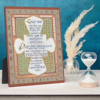 Lord's Prayer In ArmenianV2 (Hayr Mer) Plaque