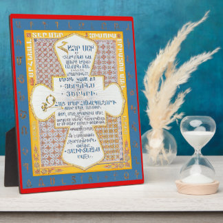 Lord's Prayer In ArmenianV3 (Hayr Mer) Display Plaque