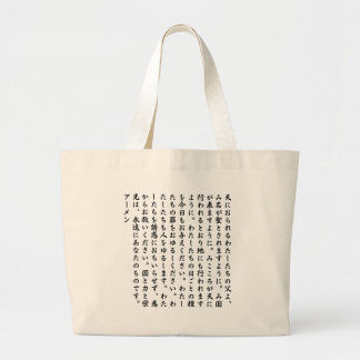 Lord's Prayer in Japanese, Anglican and Catholic Large Tote Bag