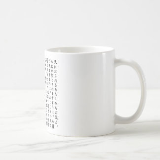 Lord's Prayer in Japanese, Anglican and Catholic Mugs