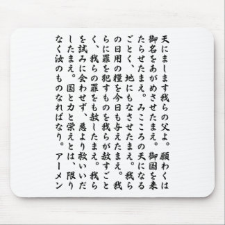 Lord's Prayer in Japanese, Protestant version Mouse Pads