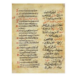 Los salmos del profeta David Tarjeta Postal