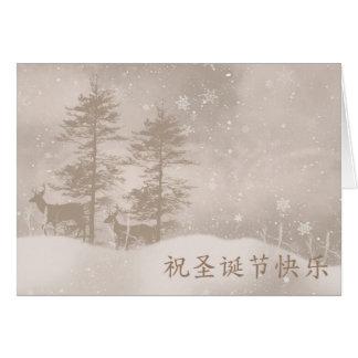 Los saludos de la estación de la lengua china tarjeta de felicitación