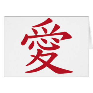 LOVE 愛 - Chinese and Japanese caligraphy Card